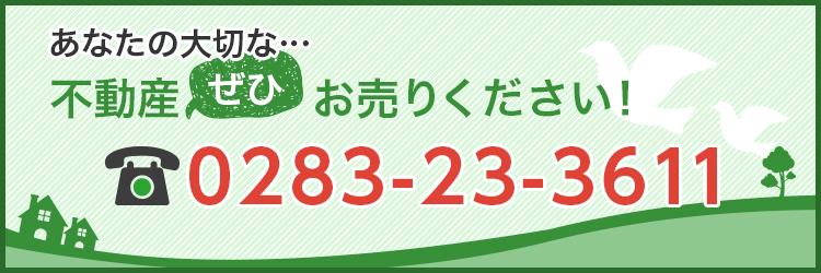 売却不動産募集中! 不動産ぜひお売りください! TEL:0283-23-3611